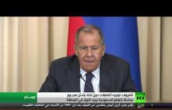 موسكو: توجيه اتهام دون أدلة بشأن هجوم أرامكو يزيد التوتر