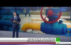 محادثات في بروكسل بشأن نقل الغاز الروسي