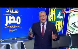 مقدمة أحمد شوبير وتعليقه على انطلاق الدوري المصري موسم 2019/2020