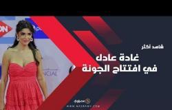 حسن الرداد وايمي سمير غانم وغادة عادل  في افتتاح الجونة