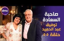 صاحبة السعادة - الحلقة الـ 10 الموسم الثاني |الفنان توفيق عبد الحميد | 18-9-2019 الحلقة كاملة
