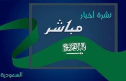 """احتفالات اليوم الوطني تتصدر أخبار نشرة """"مباشر"""" بالسعودية..اليوم"""