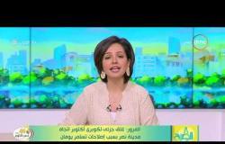 8 الصبح - المرور :غلق جزئي لكوبري اكتوبر اتجاه مدينة نصر بسبب اصلاحات تستمر يومان