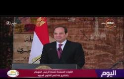 اليوم - القوات المسلحة تهنئ الرئيس السيسي بالذكري 46 لنصر أكتوبر المجيد