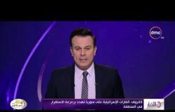 الأخبار - لافروف : الغارات الإسرائيلية علي سوريا تهدد بزعزعة الاستقرار في المنطقة