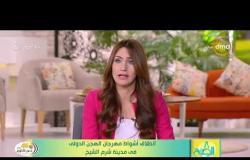 8 الصبح - انطلاق أشواط مهرجان الهجن الدولي في مدينة شرم الشيخ