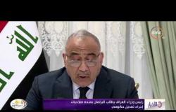 الأخبار - رئيس وزراء العراق يطالب البرلمان بمنحه صلاحيات إجراء تعديل حكومي