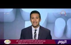 اليوم - وزارة الإسكان تعلن طرح وحدات الإعلان الثاني عشر للإسكان الاجتماعي بوجه بحري ومدن القناة