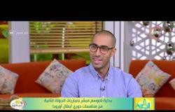 8 الصبح – مروان الشافعي : انتر قدم مباراة كبيرة امام برشلونة لكن الحظ محالفهوش اخر ربع ساعة