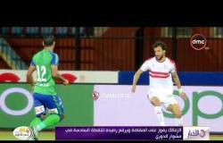 الأخبار - الزمالك يفوز علي المقاصة ويرفع رصيده للنقطة السادسة في مشوار الدوري