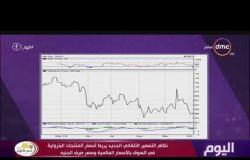 لجنة التسعير التلقائي : مراجعة أسعار الوقود كل 3 أشهر علي ألا تزبد نسبة الانخفاض أو الزيادة 10 %