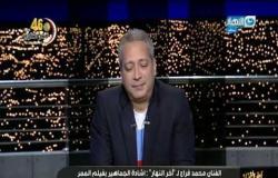 """مكالمة الفنان محمد فراج بعد اشادة الجمهور بدوره ف فيلم الممر """"اخر النهار"""""""