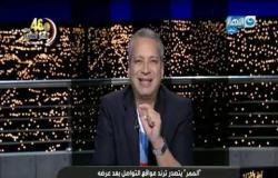 تامر امين : اشادة خاصة ب اداء محمد فراج اياد نصار احمد فلوكس اداء عالمي يستحق الاوسكار