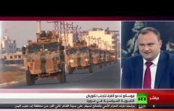 موسكو تدعو أنقرة لتجنب تقويض التسوية السياسية في سوريا - تعليق قسطنطين بلوخين