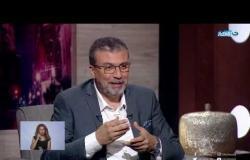 واحد من الناس مع د.عمرو الليثى   الحللقة كاملة   الإثنين 7 أكتوبر 2019