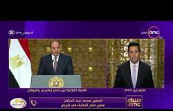 مساء dmc - هاتفيا / السفير محمد عبد الحكم سفير مصر السابق في قبرص