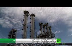 طهران تهدد بتقليص مزيد من التزاماتها
