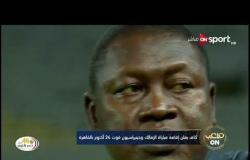 كاف يعلن إقامة مباراة الزمالك وجينيرايسون فوت 24 أكتوبر بالقاهرة