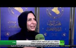 تحفظات نيابية على حلول الحكومة العراقية