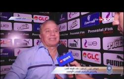 لقاء خاص مع كابتن/ شوقي غريب عقب مباراة مصر وجنوب أفريقيا
