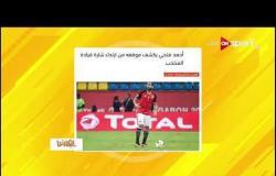 احمد فتحي يكشف موقفه من ارتداء شارة قيادة المنتخب