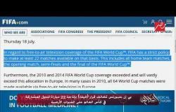 بي إن سبورتس تخالف قرار (الفيفا) بإتاحة 22 مباراة للدول المشاركة في كأس العالم على القنوات الأرضية