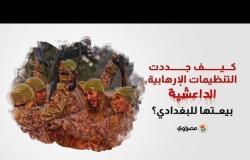 كيف جددت التنظيمات الإرهابية الداعشية بيعتها للبغدادي؟