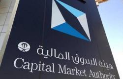 هيئة السوق السعودية تغرم شركتين لمخالفة القواعد