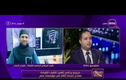 مساء dmc - أحمد بيصار : اكتبست مهارات كتير جدا من برنامج الشباب ومن الشباب اللي موجود
