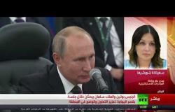 بوتين في السعودية - تعليق المديرة العامة لوكالة المبادرات الاستراتيجية الروسية سفيتلانا شوبشيفا