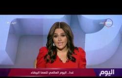برنامج اليوم - حلقة الإثنين مع (سارة حازم و عمرو خليل) 14/10/2019 - الحلقة الكاملة