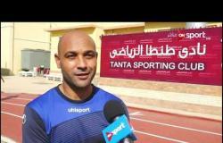 لقاء مع محمد عطية المدرب العام لنادي طنطا