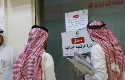 التجارة السعودية تغلق 3 منشآت لبيع المجوهرات بجدة