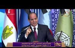 مساء dmc - السيسي : مصر لا تتدخل في شؤون الدول بالإضرار