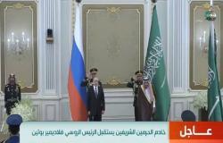 خادم الحرمين الشريفين يستقبل الرئيس الروسي