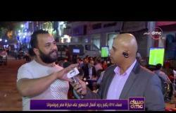 مساء dmc - مساء dmc يتابع ردود أفعال الجمهور علي مباراة مصر وبوتسوانا