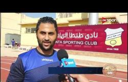 أحمد عاصم مدرب نادي طنطا: سنجتهد من أجل تقديم موسم جيد وتواجد مشرف بالدوري