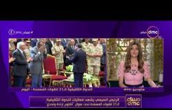 مساء dmc - الرئيس السيسي يشهد فعاليات الندوة التثقيفية الـ31 للقوات المسلحة
