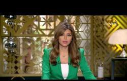 مساء dmc - وزير الخارجية : الرئيس السيسي لديه رؤية واضحة إزاء التحديات التي تواجه مصر