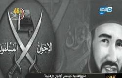 التاريخ الاسود لمؤسس الاخوان الارهابية وصمة عار تطارد الجماعة للابد