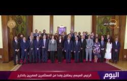 اليوم - الرئيس السيسي يستقبل وفدا من المستثمرين المصريين بالخارج