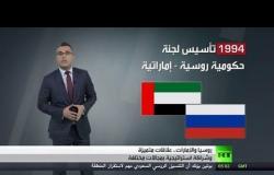 روسيا والإمارات.. شراكة استراتيجية