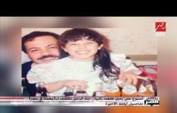 ابنة الراحل طلعت زكريا: والدي كان مدخناً شرهاً ولم نستطع السيطرة عليه