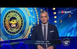 محمد مصيلحي: الزي الجديد للإتحاد السكندري نقلة كبيرة في تاريخ النادي