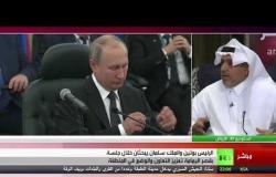 الرئيس بوتين والملك سلمان يبحثان تعزيز التعاون والوضع في المنطقة - تعليق سليمان محمد القاسمي