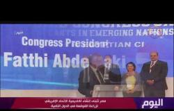 اليوم - مصر تتبنى إنشاء أكاديمية الاتحاد الإفريقي لزراعة القوقعة في الدول النامية