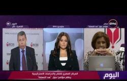 """اليوم - المركز المصري للفكر والدراسات الاستراتيجية ينظم مؤتمرا حول """"سد النهضة"""""""