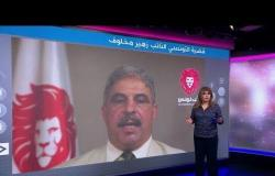 اتهامات لنائب برلماني تونسي بممارسة فعل فاضح أمام معهد للبنات