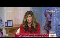 السفيرة عزيزة - المنتدى الاقتصادي السنوي الـ 26 للمرأة في القاهرة لأول مرة في مارس 2020