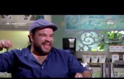 """صاحبة السعادة -محمد عبد الرحمن يلعب """"كوتشينا """" مع إسعاد يونس علي اللي يطبخ.. شوف مين اللي كسب؟"""